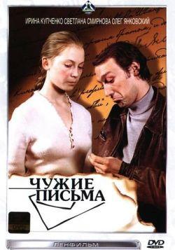 Чужие письма - Chuzhie pisma