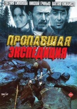 Пропавшая экспедиция - Propavshaya ekspeditsiya