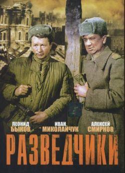 Разведчики - Razvedchiki