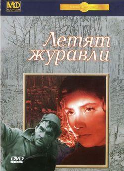 Летят журавли - Letyat zhuravli