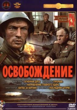 Освобождение: Огненная дуга - Osvobozhdenie: Ognennaya duga