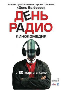 День радио - Den radio