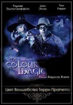 Цвет волшебства - The Colour of Magic