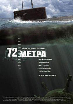 72 метра - 72 metra