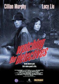 Насмотревшись детективов - Watching the Detectives
