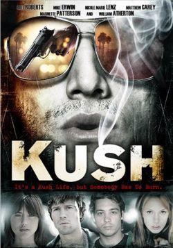 Куш - Kush