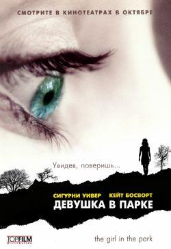 Девушка в парке - The Girl in the Park