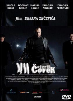 Четвертый человек - Cetvrti covek