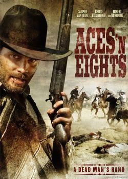 Крутые стволы - Aces N Eights