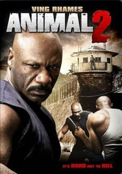 Животное 2 - Animal 2
