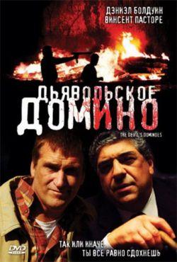 Дьявольское домино - The Devils Dominoes
