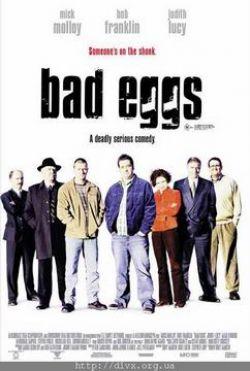 Яйца всмятку - Bad Eggs