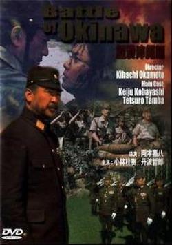 ����� �� ������� - Gekido no showashi: Okinawa kessen