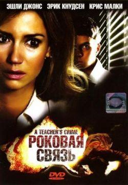 ������� ����� - A Teachers Crime