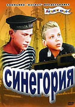Синегория - Sinegoria