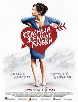 Красный жемчуг любви - Krasnyiy zhemchug lyubvi