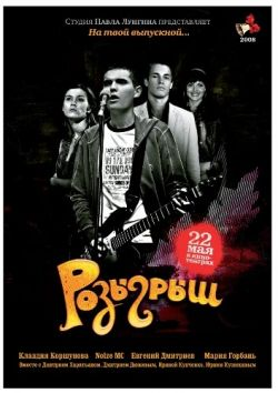 Розыгрыш - Rozyigryish