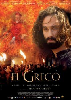 Эль Греко - El Greco