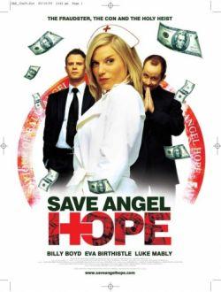 Короли аферы - Save Angel Hope