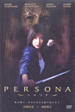 Персона - Perusona