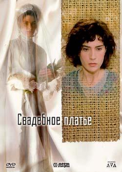 Свадебное платье - Vestito da sposa, Il