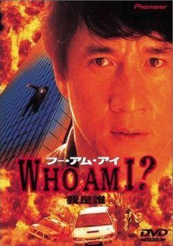 Кто Я? - Who Am I?