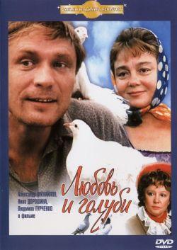 Любовь и голуби - Lyubov i golubi