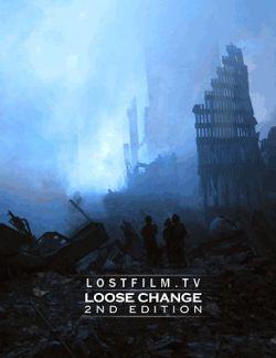 Разменная монета - Loose Change: Second Edition