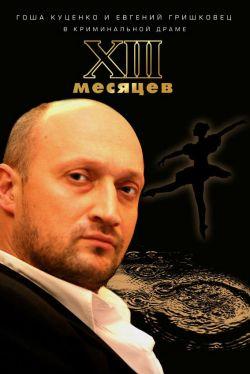 Тринадцать месяцев - Trinadtsat mesyatsev