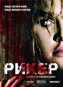 Рикер - Reeker