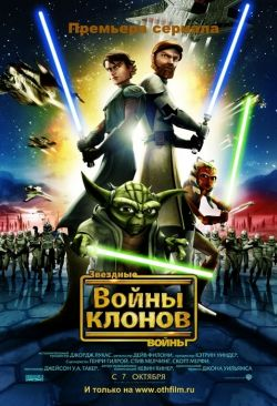 �������� �����: ����������� �����. ����� 1 - Star Wars: The Clone Wars. Season I