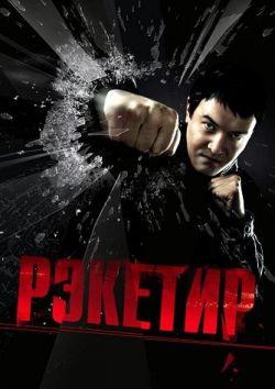 Рэкетир - Reketir
