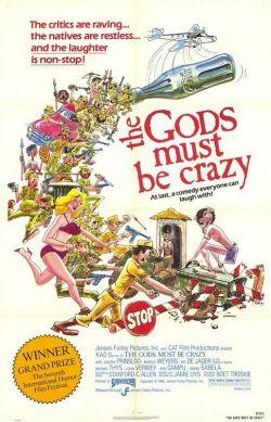 Боги, наверное, сошли с ума - The Gods Must Be Crazy