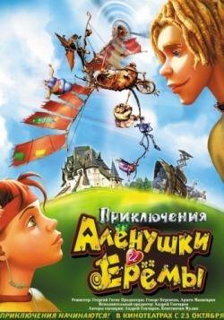 ����������� �������� � ����� - Priklucheniya Alenushki i Eremy