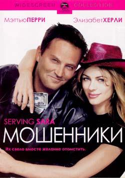 Мошенники - Serving Sara