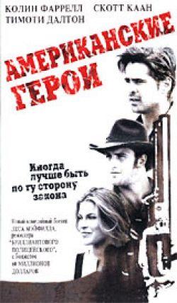 Американские герои - American Outlaws