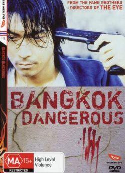 Опасный Бангкок - Bangkok Dangerous