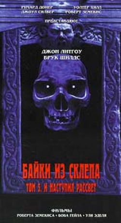Байки из склепа. Том 5: И наступил рассвет - The Vault of Horror