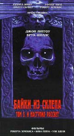 Байки из склепа. Том 5: И наступил рассвет - The Vault of Horror