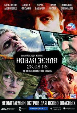 Новая земля - Novaya Zemlya