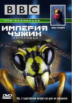 BBC: Империя чужих. Насекомые - Alien Empire