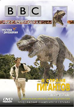 BBC: Прогулки с динозаврами: Земля гигантов - Land of Giants: A Walking with Dinosaurs Special