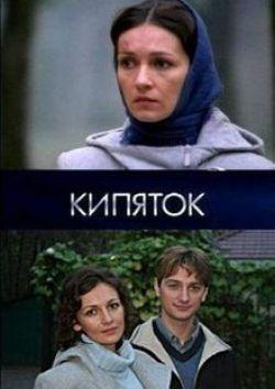 Кипяток - Kipyatok