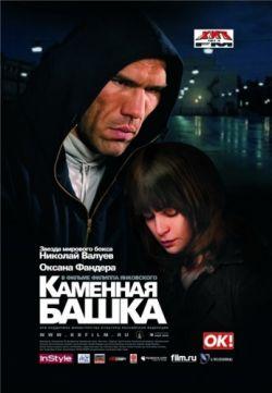 Каменная башка - Kamennaya bashka