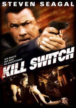 Смертельный удар - Kill Switch