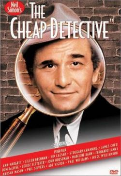 ������� �������� - The Cheap Detective