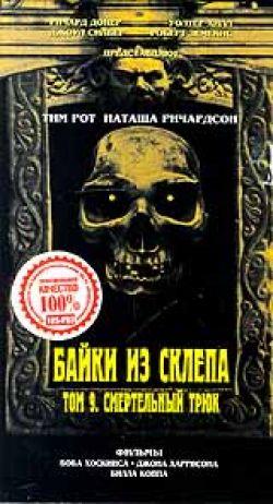 Байки из склепа. Том 9: Смертельный трюк - Vault of Horror I
