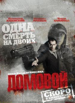 Домовой - Domovoy