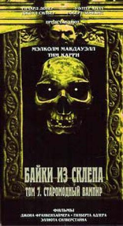 Байки из склепа. Том 7: Старомодный вампир - Vault of Horror VII