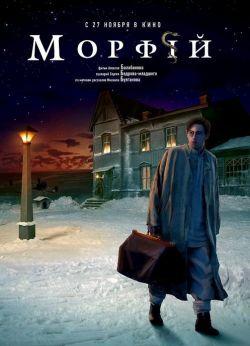 Морфий - Morfiy